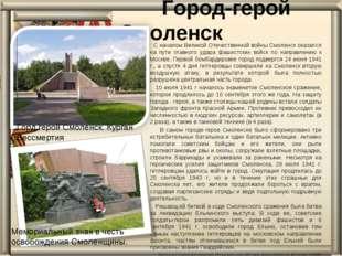 Город-герой Смоленск С началом Великой Отечественной войны Смоленск оказался