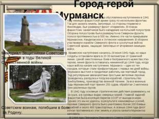 Город-герой Мурманск Военная история Мурманска обусловлена наступлением в 19