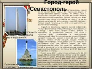 Город-герой Севастополь Севастополь крупнейшим портом на Черном море и главн