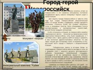 Город-герой Новороссийск После неудачи захвата Кавказа начались атаки на Нов