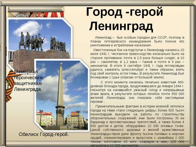 Город -герой Ленинград Ленинград – был особым городом для СССР, поэтому в пл...