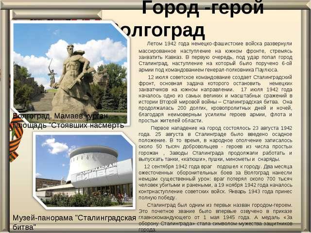 Город -герой Волгоград Летом 1942 года немецко-фашистские войска развернули...