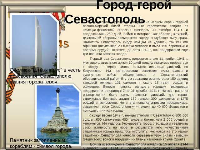 Город-герой Севастополь Севастополь крупнейшим портом на Черном море и главн...