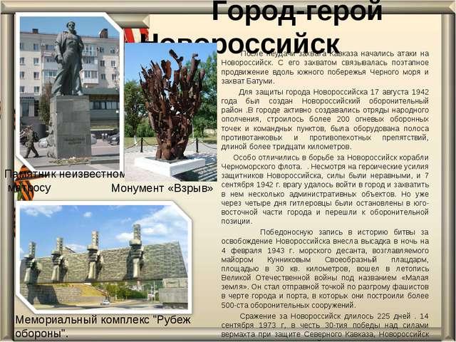 Город-герой Новороссийск После неудачи захвата Кавказа начались атаки на Нов...