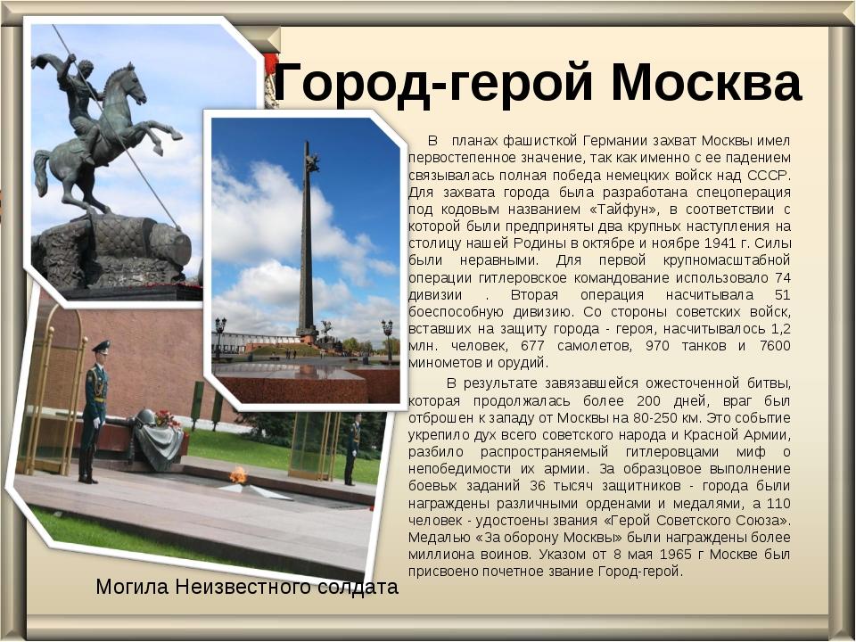 Город-герой Москва В планах фашисткой Германии захват Москвы имел первостепе...