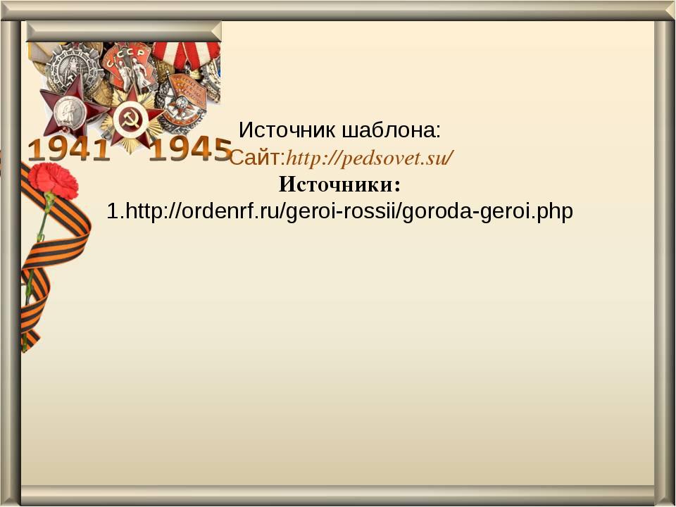Источник шаблона: Сайт:http://pedsovet.su/ Источники: 1.http://ordenrf.ru/ge...