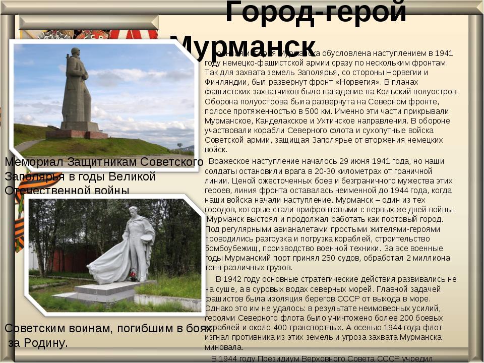 Город-герой Мурманск Военная история Мурманска обусловлена наступлением в 19...
