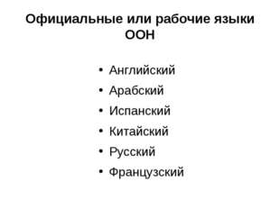 Официальные или рабочие языки ООН Английский Арабский Испанский Китайский Рус
