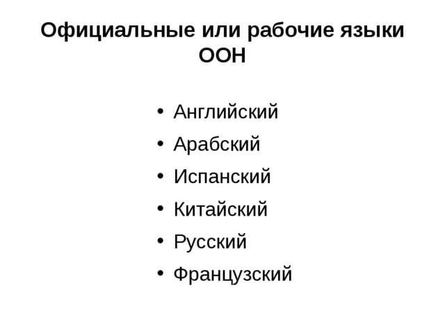Официальные или рабочие языки ООН Английский Арабский Испанский Китайский Рус...
