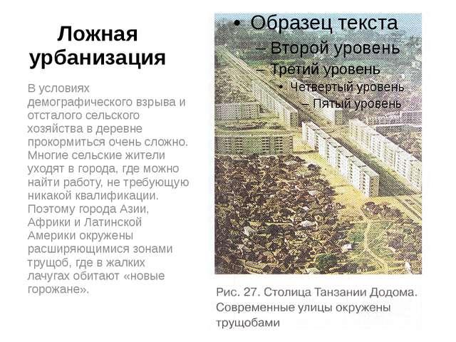 Ложная урбанизация В условиях демографического взрыва и отсталого сельского х...