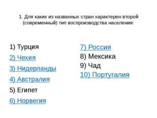 1. Для каких из названных стран характерен второй (современный) тип воспроизв