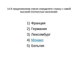 14.В предложенном списке определите страну с самой высокой плотностью населен
