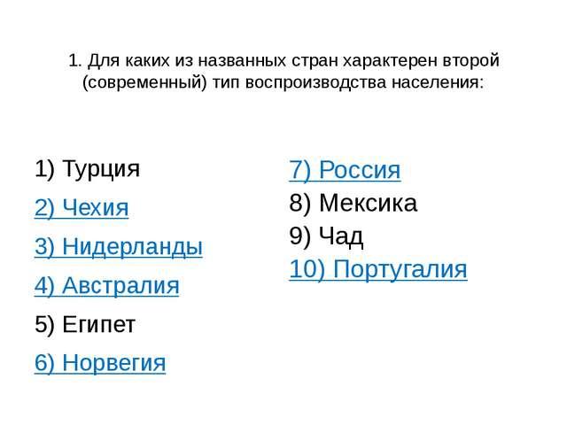 1. Для каких из названных стран характерен второй (современный) тип воспроизв...
