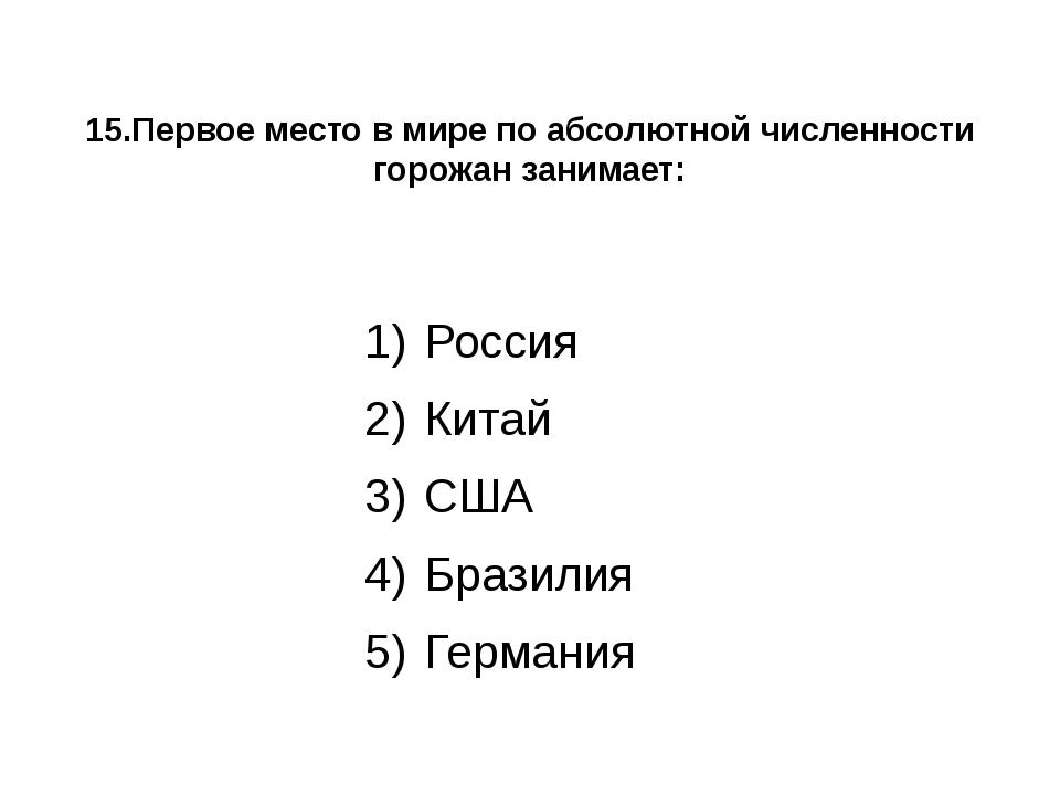 15.Первое место в мире по абсолютной численности горожан занимает: Россия Кит...