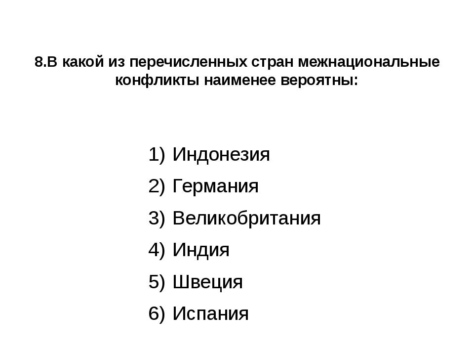 8.В какой из перечисленных стран межнациональные конфликты наименее вероятны:...