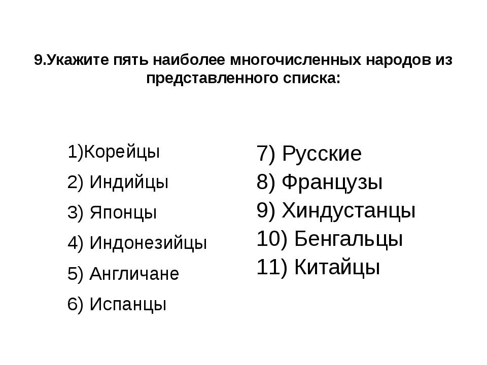 9.Укажите пять наиболее многочисленных народов из представленного списка: 1)К...
