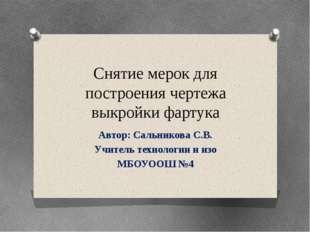 Снятие мерок для построения чертежа выкройки фартука Автор: Сальникова С.В. У