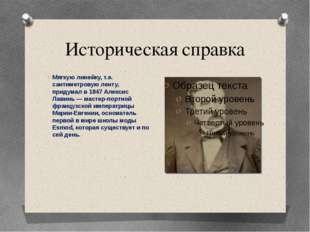 Историческая справка Мягкую линейку, т.е. сантиметровую ленту, придумал в 184