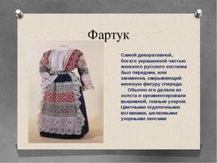 Фартук Самой декоративной, богато украшенной частью женского русского костюма