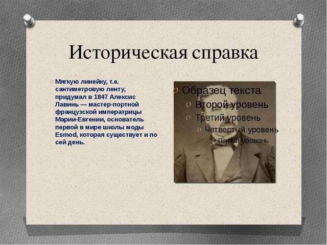 Историческая справка Мягкую линейку, т.е. сантиметровую ленту, придумал в 184...
