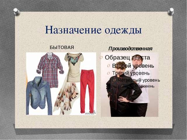 Назначение одежды БЫТОВАЯ Производственная