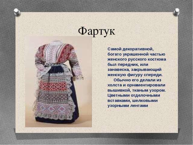 Фартук Самой декоративной, богато украшенной частью женского русского костюма...