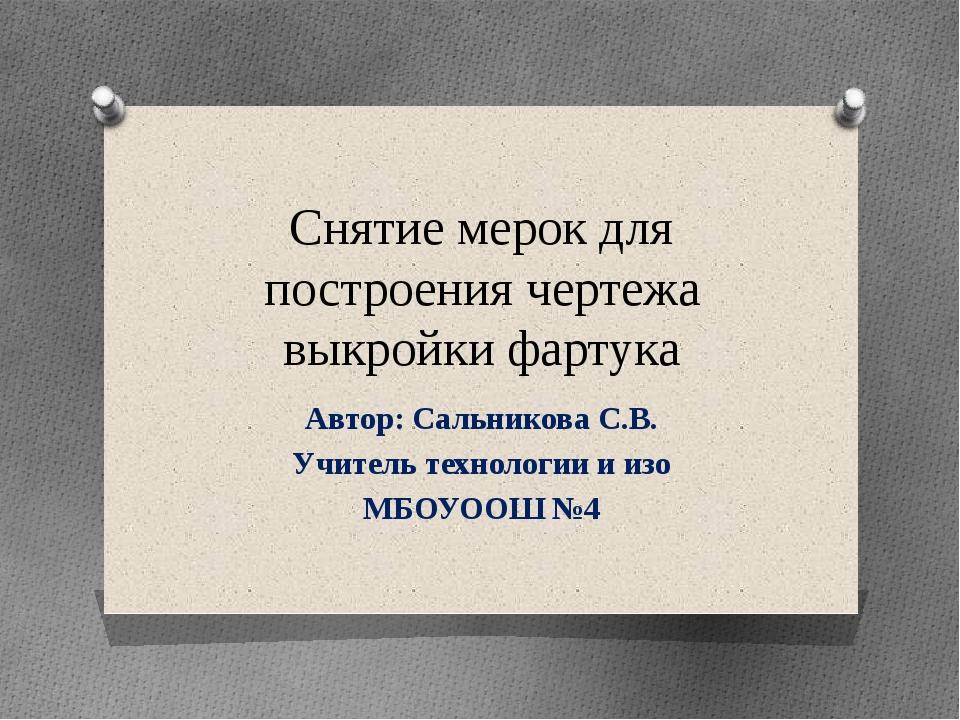 Снятие мерок для построения чертежа выкройки фартука Автор: Сальникова С.В. У...