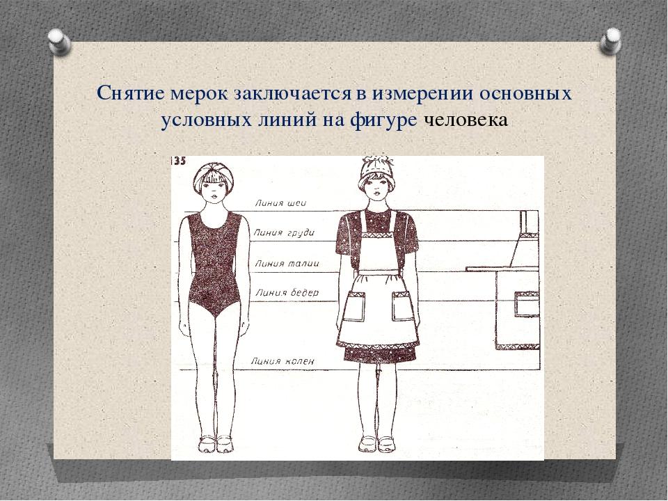 Снятие мерок заключается в измерении основных условных линий на фигуре человека