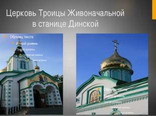 Церковь Троицы Живоначальной в станице Динской