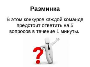Разминка В этом конкурсе каждой команде предстоит ответить на 5 вопросов в те
