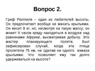 Вопрос 2. Гриф Рюппеля – один из любителей высоты. Он предпочитает вообще не
