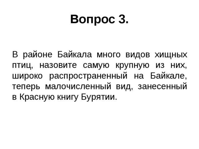 Вопрос 3. В районе Байкала много видов хищных птиц, назовите самую крупную из...