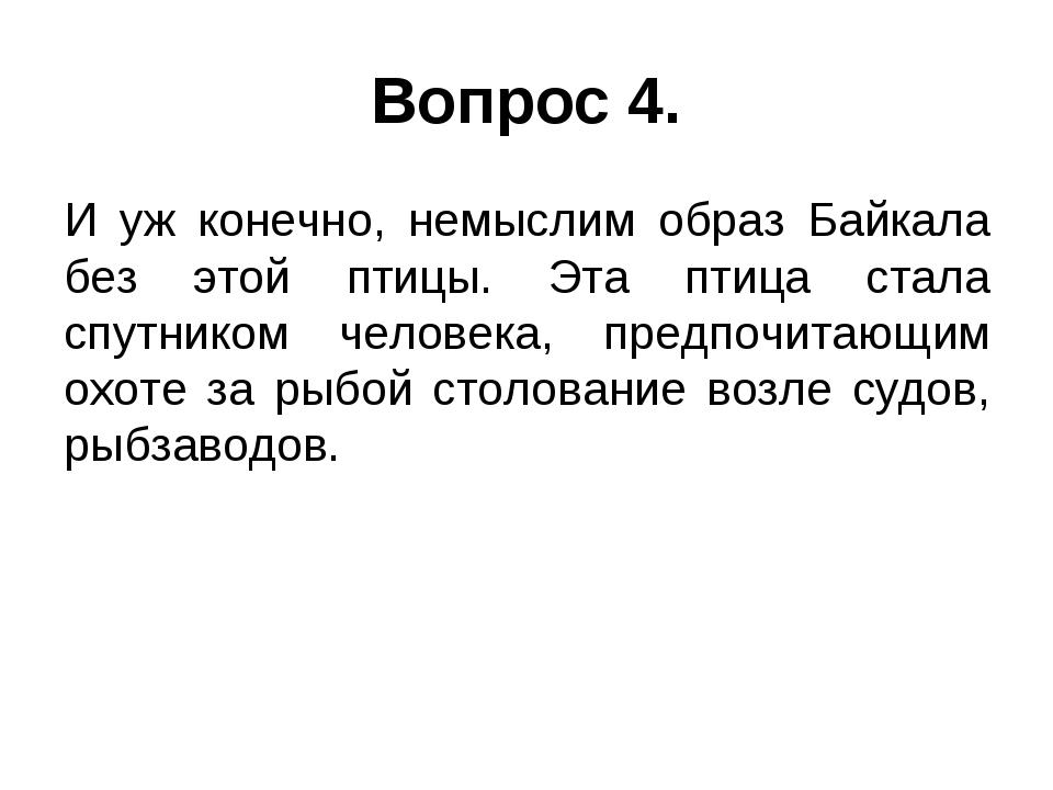 Вопрос 4. И уж конечно, немыслим образ Байкала без этой птицы. Эта птица стал...