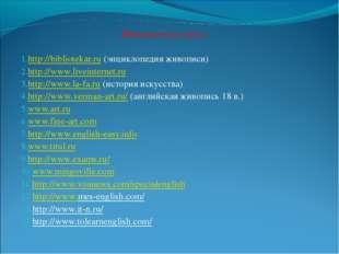 Интернет-ресурсы  http://bibliotekar.ru (энциклопедия живописи) http://www.l