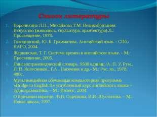 Воронихина Л.П., Михайлова Т.М. Великобритания. Искусство (живопись, скульпту
