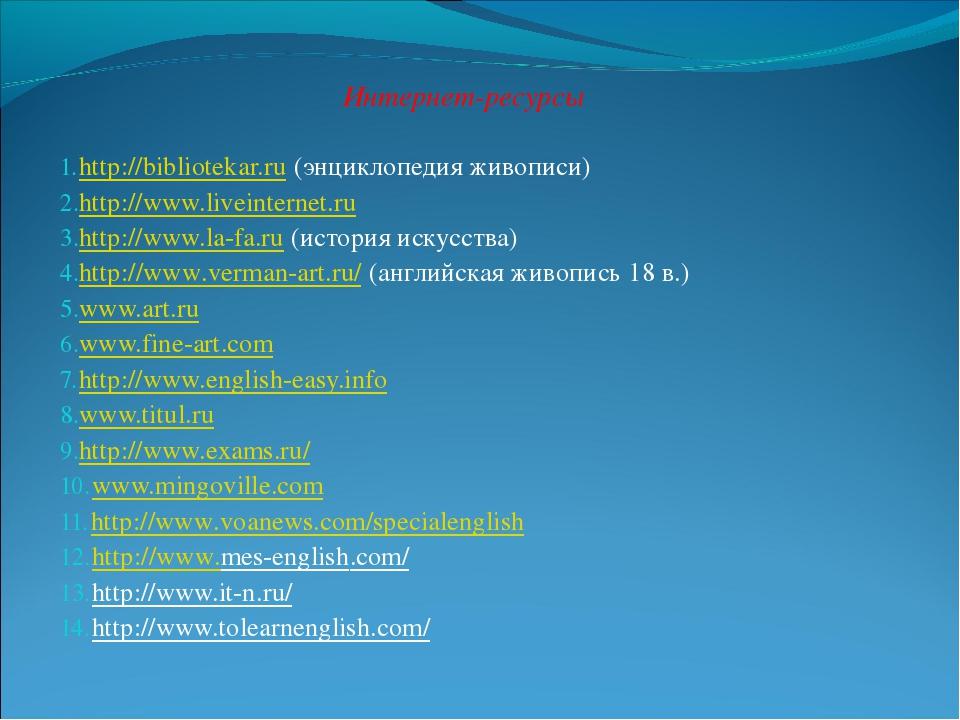 Интернет-ресурсы  http://bibliotekar.ru (энциклопедия живописи) http://www.l...