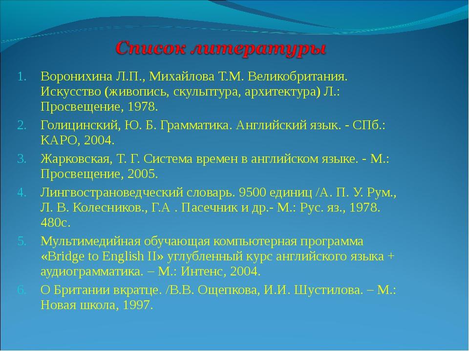 Воронихина Л.П., Михайлова Т.М. Великобритания. Искусство (живопись, скульпту...