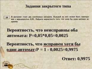 Вероятность, что неисправны оба автомата: Р=0,05*0,05=0,0025 Вероятность, что