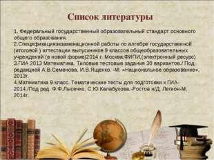 Список литературы 1. Федеральный государственный образовательный стандарт осн