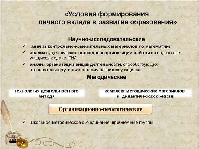 «Условия формирования личного вклада в развитие образования» Научно-исследов...