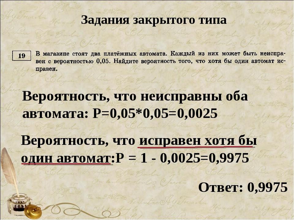 Вероятность, что неисправны оба автомата: Р=0,05*0,05=0,0025 Вероятность, что...