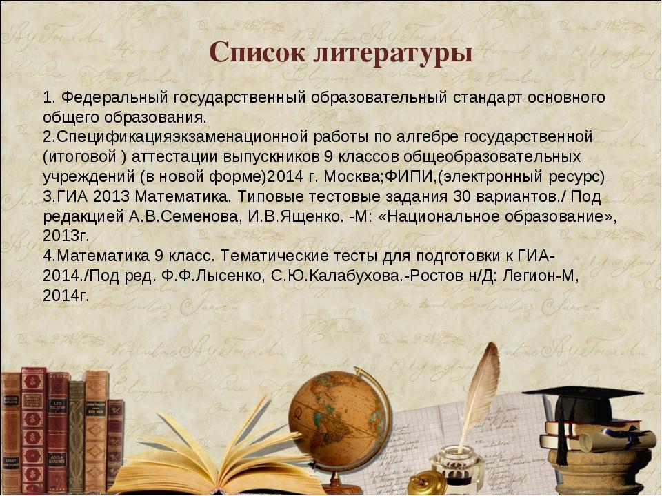 Список литературы 1. Федеральный государственный образовательный стандарт осн...