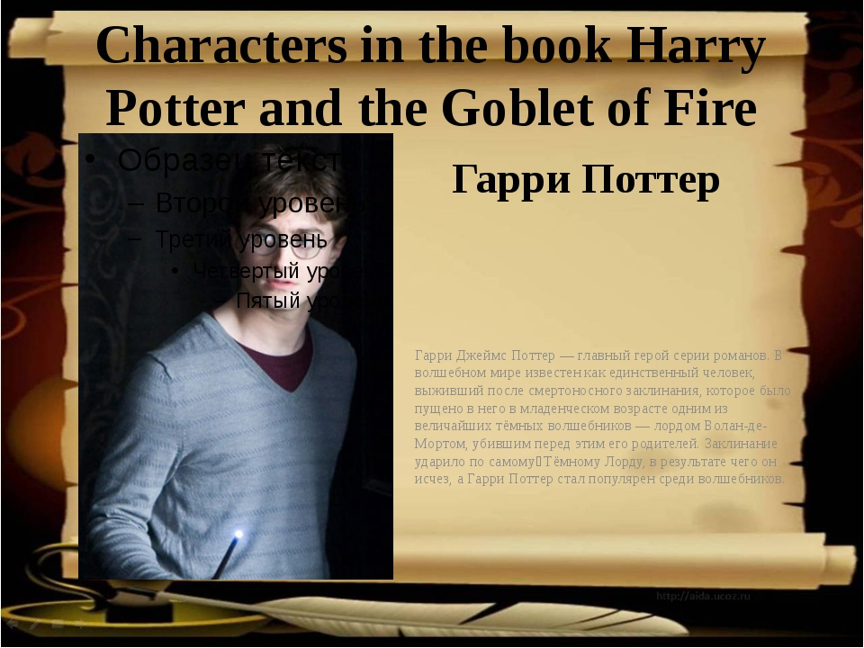 Characters in the book Harry Potter and the Goblet of Fire Гарри Джеймс Потте...
