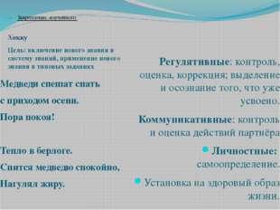 Хокку Цель: включение нового знания в систему знаний, применение нового знани