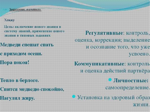 Хокку Цель: включение нового знания в систему знаний, применение нового знани...