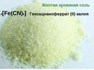 K4[Fe(CN)6] Желтая кровяная соль Гексацианоферрат(II) калия