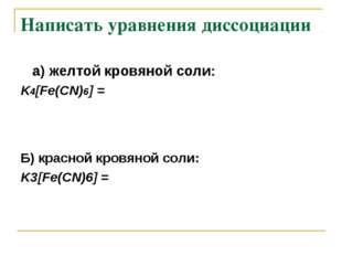Написать уравнения диссоциации а) желтой кровяной соли: K4[Fe(CN)6] = Б) крас