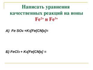 Написать уравнения качественных реакций на ионы Fе2+иFе3+ А) Fe SO4 +K3[Fe(