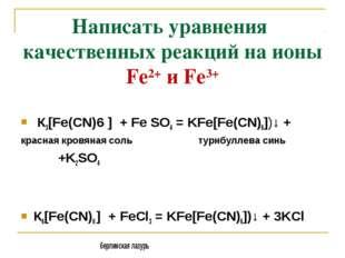 Написать уравнения качественных реакций на ионы Fе2+иFе3+ К3[Fe(CN)6 ]+