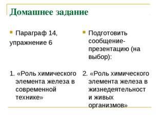 Домашнее задание Параграф 14, упражнение 6 Подготовить сообщение-презентацию